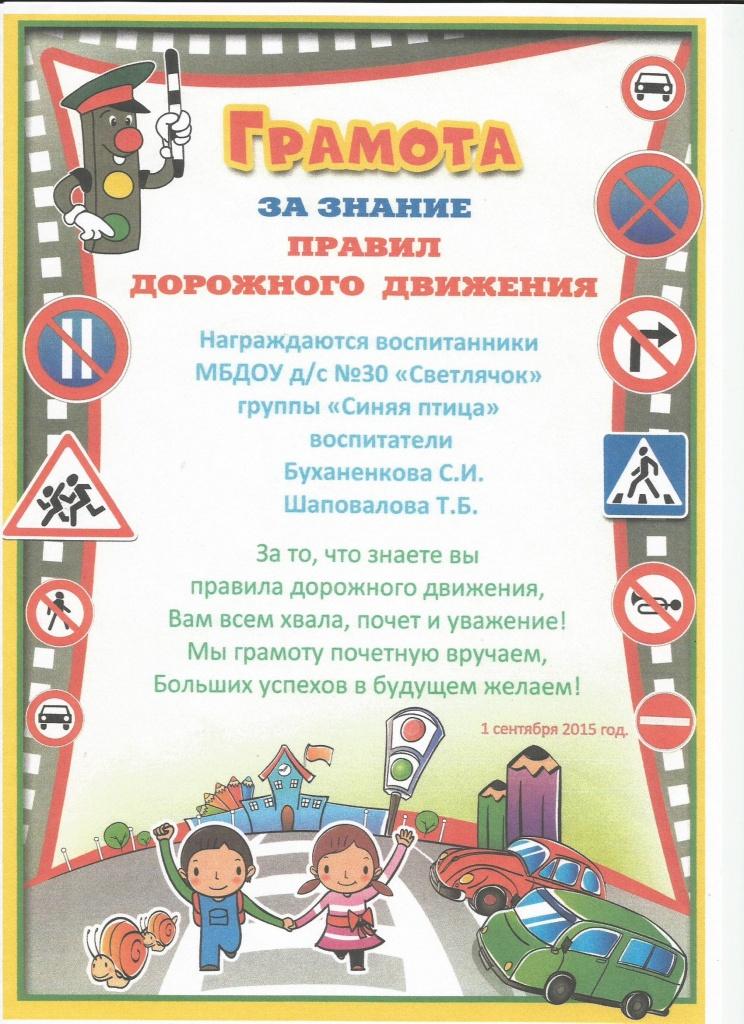 Конкурсы по дорожным правилам